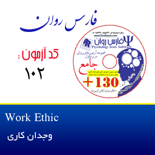 وجدان کاری   Work Ethic
