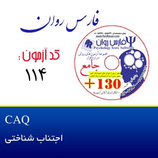 اجتناب شناختی  CAQ