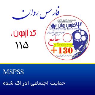 حمایت اجتماعی ادراک شده  MSPSS