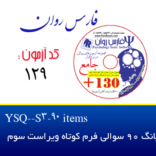 طرحواره یانگ 90 سوالی فرم کوتاه YSQ-S3-90