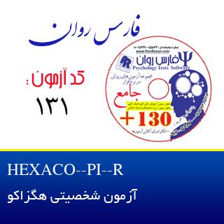 آزمون شخصیتی هگزاکو  HEXACO-PI-R