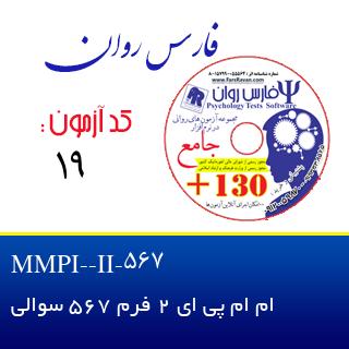 ام ام پی ای 2 فرم 567 سوالی  MMPI-II-567