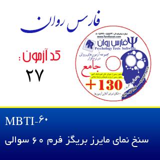 سنخ نمای مایرز بریگز فرم 60 سوالی  MBTI-60