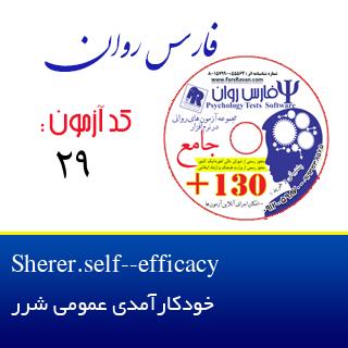 خودکارآمدی عمومی شرر  Sherer.self-efficacy