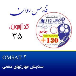 سنجش مهارتهای ذهنی  OMSAT-3
