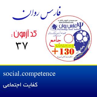 کفایت اجتماعی  social.competence