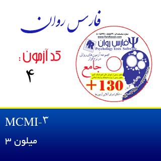 میلون 3  MCMI-3