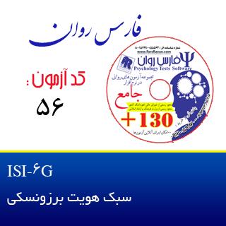 سبک هویت برزونسکی  ISI-6G