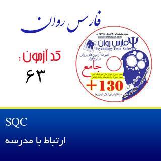ارتباط با مدرسه  SQC