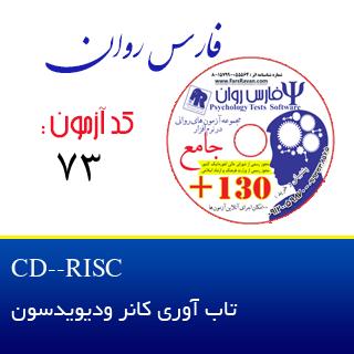 تاب آوری کانر ودیویدسون  CD-RISC