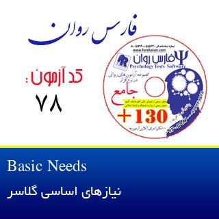 نیازهای اساسی گلاسر  Basic Needs