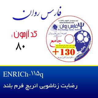 رضایت زناشویی انریچ فرم بلند  ENRICh-115q