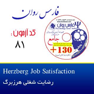 رضایت شغلی هرزبرگ  Herzberg Job Satisfaction