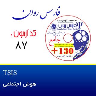هوش اجتماعی  TSIS