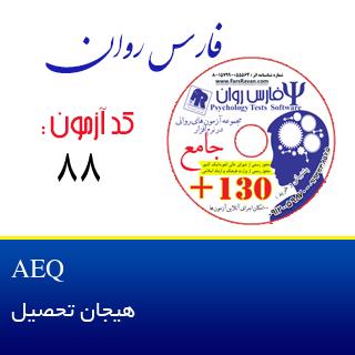هیجان تحصیل  AEQ