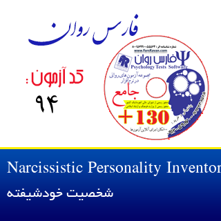 شخصیت خودشیفته  Narcissistic Personality Inventory