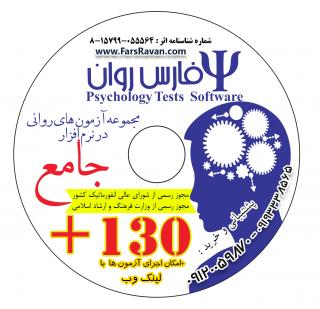 مجموعه کامل نرم افزار جامع فارس روان